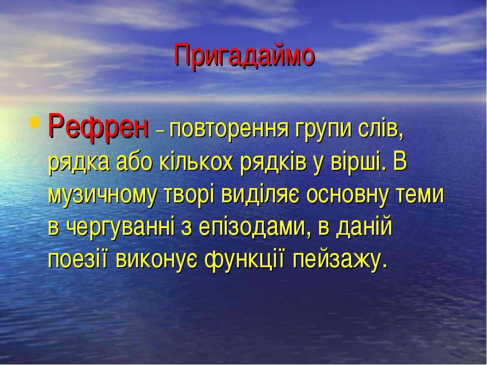 Пригадаймо Рефрен – повторення групи слів, рядка або кількох рядків у вірші. ...