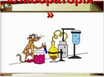 * http://aida.ucoz.ru * «Лабораторія» http://aida.ucoz.ru