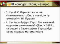 VІІ конкурс. Вірю, не вірю. 3. Що М.Ю.Лермонтов сказав: «Натхнення потрібно в...