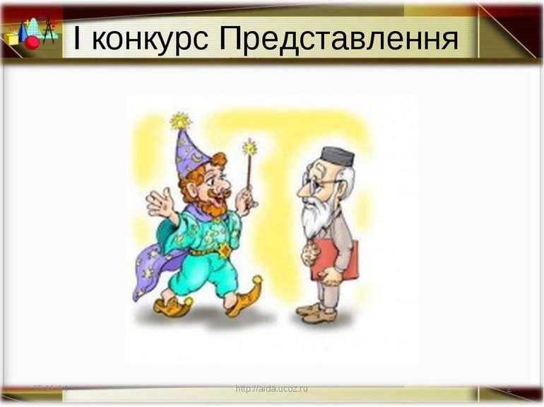І конкурс Представлення * http://aida.ucoz.ru * http://aida.ucoz.ru