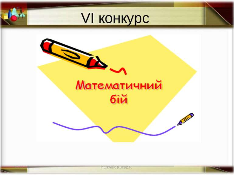 VІ конкурс * http://aida.ucoz.ru * http://aida.ucoz.ru