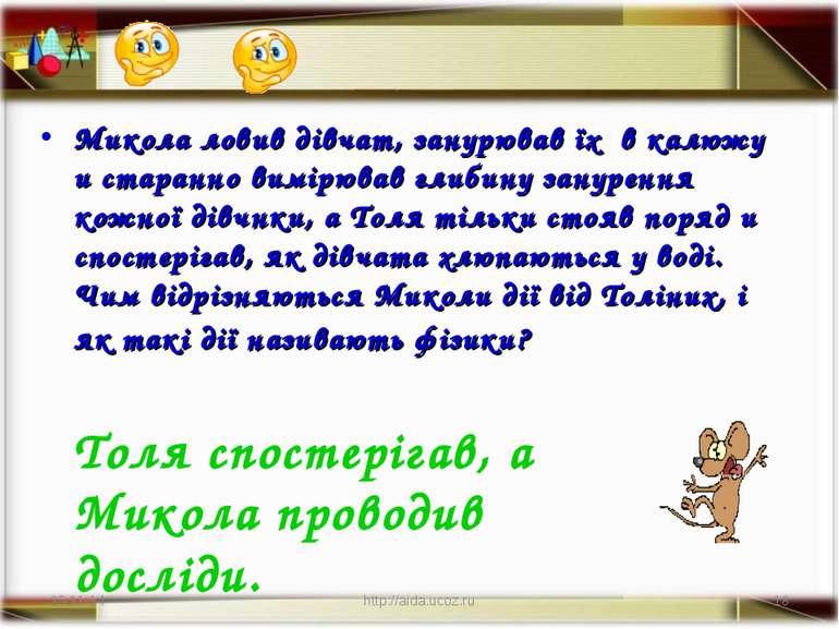 * http://aida.ucoz.ru * Микола ловив дівчат, занурював їх в калюжу и старанно...