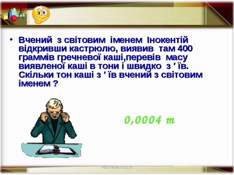 * http://aida.ucoz.ru * Вчений з світовим іменем Інокентій відкривши кастрюлю...