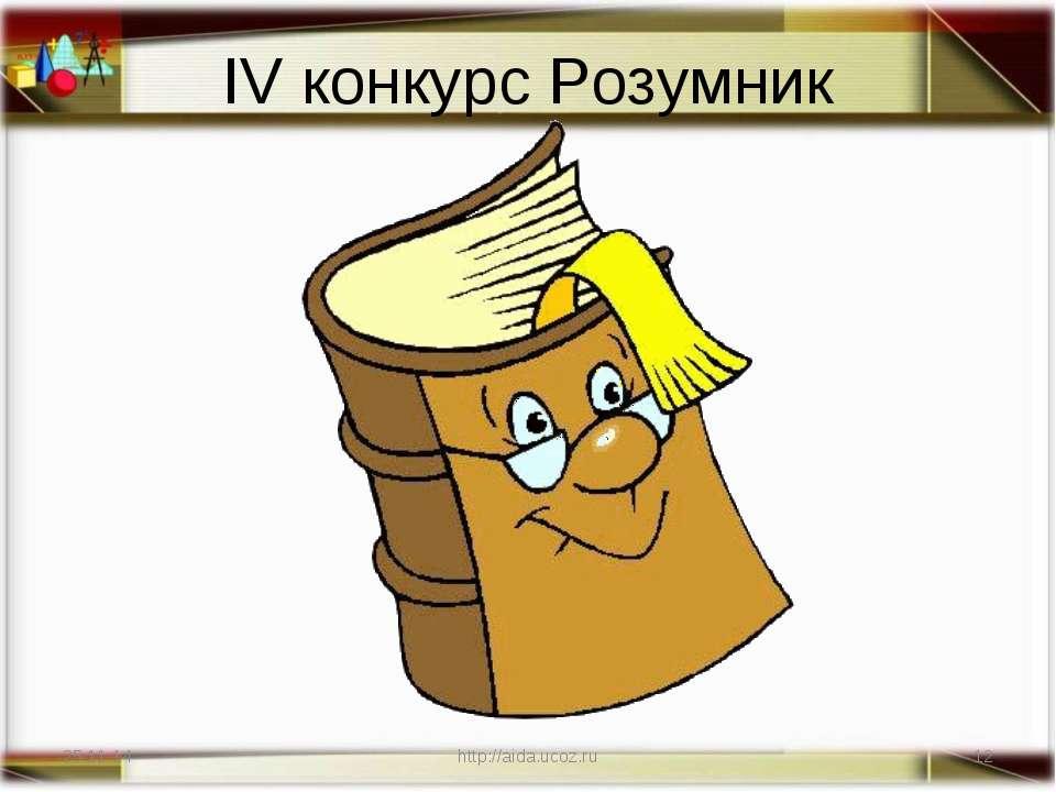 ІV конкурс Розумник * http://aida.ucoz.ru * http://aida.ucoz.ru