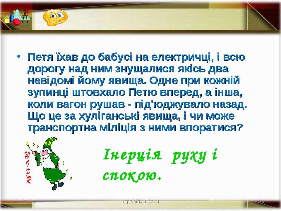 * http://aida.ucoz.ru * Петя їхав до бабусі на електричці, і всю дорогу над н...