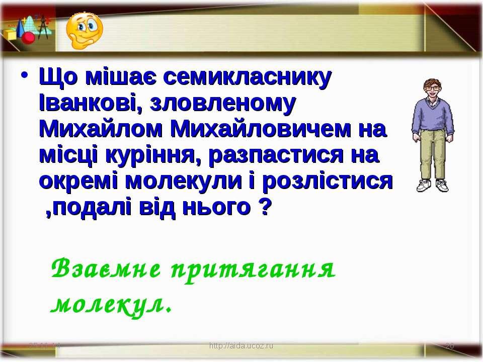 * http://aida.ucoz.ru * Що мішає семикласнику Іванкові, зловленому Михайлом М...