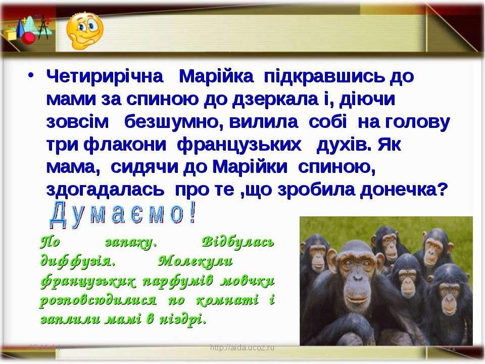 * http://aida.ucoz.ru * Четирирічна Марійка підкравшись до мами за спиною до ...
