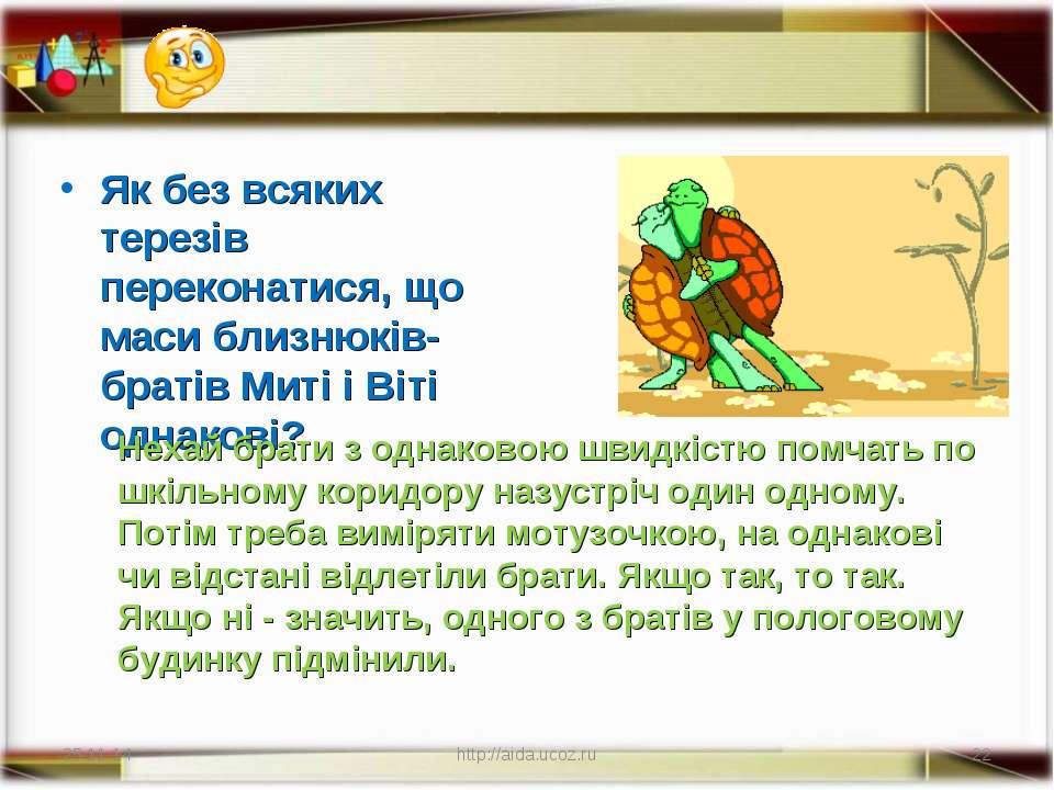 * http://aida.ucoz.ru * Як без всяких терезів переконатися, що маси близнюків...