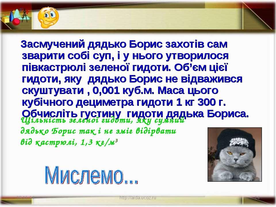 * http://aida.ucoz.ru * Засмучений дядько Борис захотів сам зварити собі суп,...