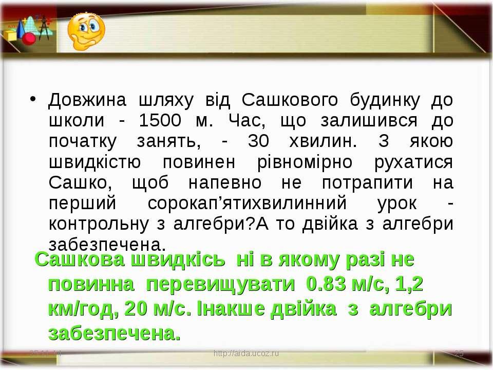 * http://aida.ucoz.ru * Довжина шляху від Сашкового будинку до школи - 1500 м...