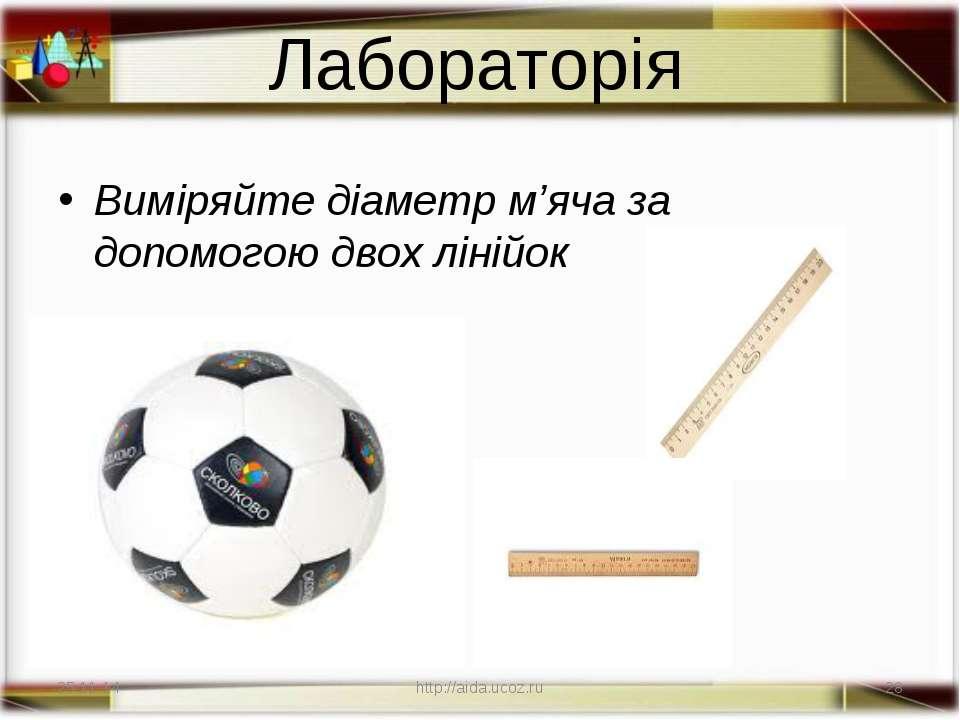 Лабораторія Виміряйте діаметр м'яча за допомогою двох лінійок * http://aida.u...