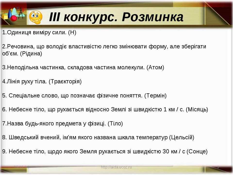 * http://aida.ucoz.ru * 1.Одиниця виміру сили. (Н) 2.Речовина, що володіє вла...