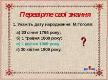 1. Укажіть дату народження М.Гоголя: а) 20 січня 1798 року; б) 1 травня 1809 ...