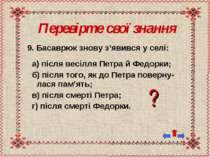 9. Басаврюк знову з'явився у селі: а) після весілля Петра й Федорки; б) після...
