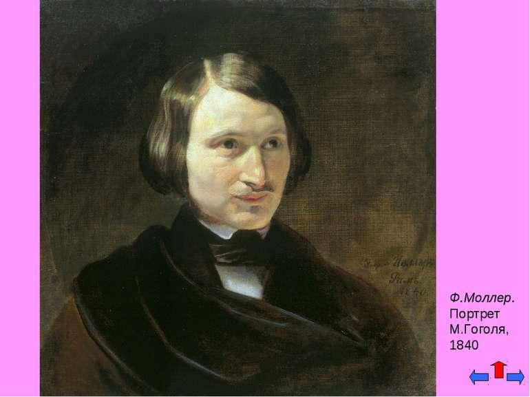 Ф.Моллер. Портрет М.Гоголя, 1840