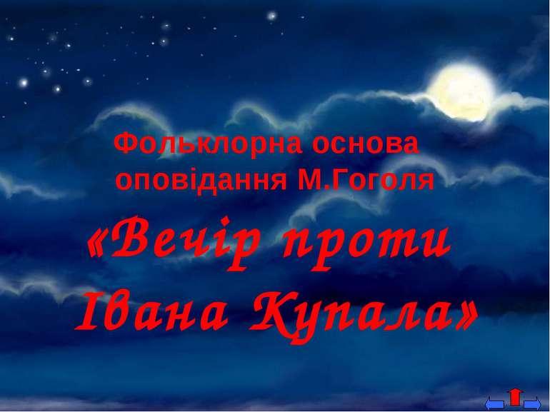 Фольклорна основа оповідання М.Гоголя «Вечір проти Івана Купала»