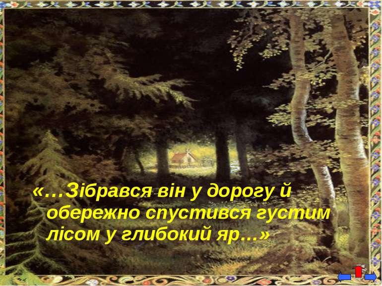 «…Зібрався він у дорогу й обережно спустився густим лісом у глибокий яр…»