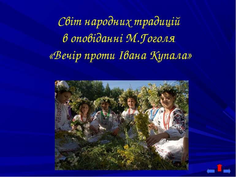 Світ народних традицій в оповіданні М.Гоголя «Вечір проти Івана Купала»