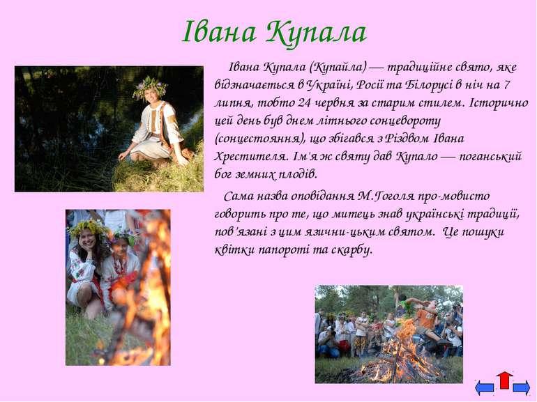 Івана Купала Івана Купала (Купайла)— традиційне свято, яке відзначається в У...