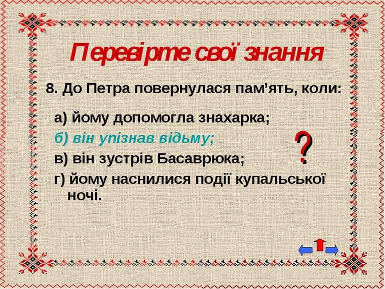 8. До Петра повернулася пам'ять, коли: а) йому допомогла знахарка; б) він упі...