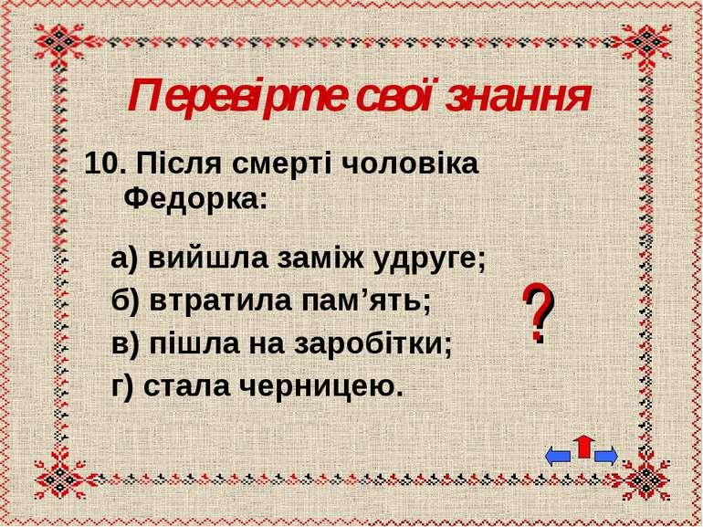 10. Після смерті чоловіка Федорка: а) вийшла заміж удруге; б) втратила пам'ят...