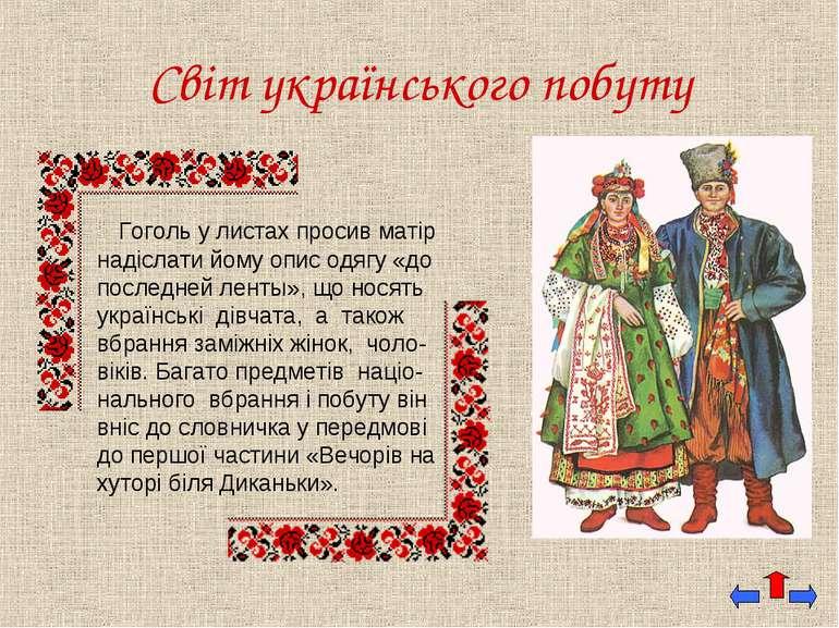 Світ українського побуту Гоголь у листах просив матір надіслати йому опис одя...