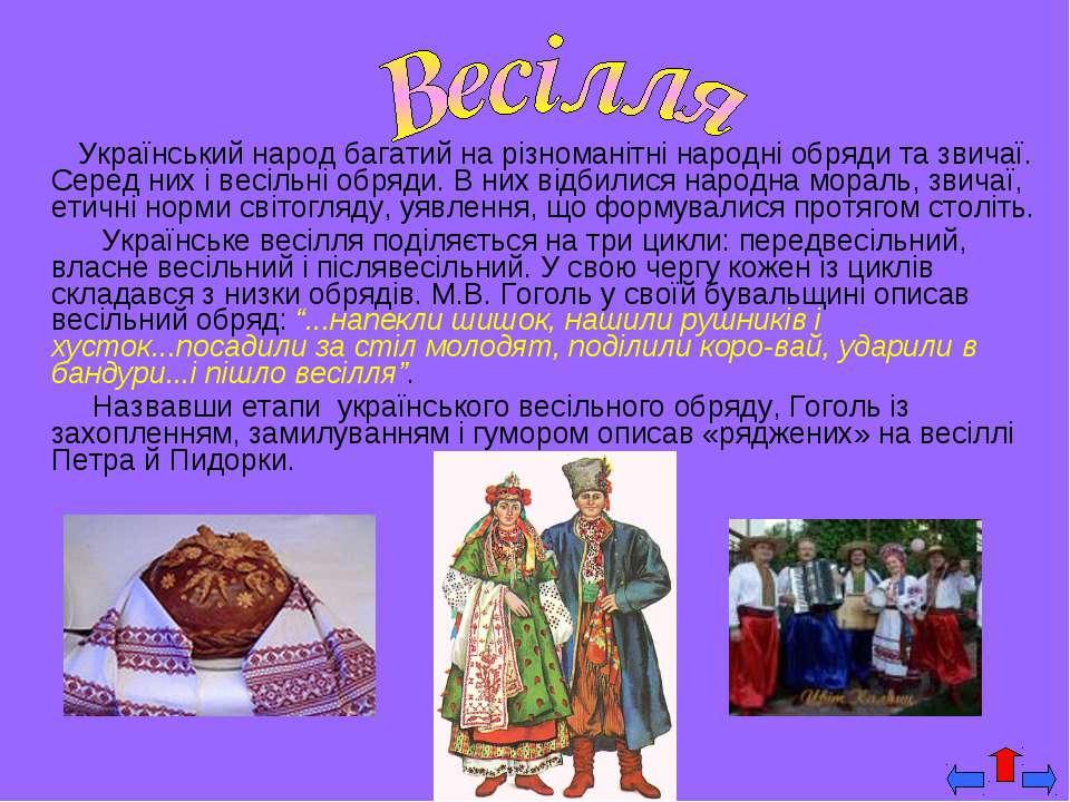 Український народ багатий на різноманітні народні обряди та звичаї. Серед них...