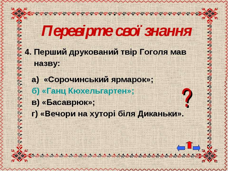 4. Перший друкований твір Гоголя мав назву: а) «Сорочинський ярмарок»; б) «Га...