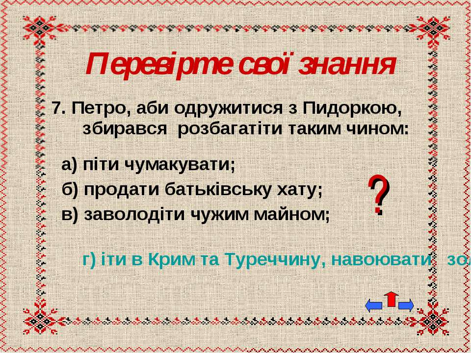 7. Петро, аби одружитися з Пидоркою, збирався розбагатіти таким чином: а) піт...