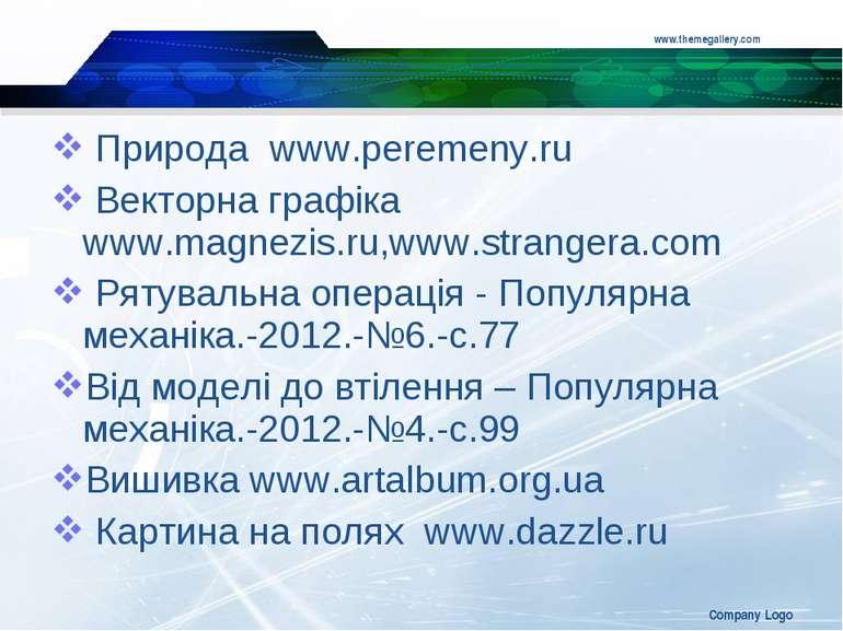 Природа www.peremeny.ru Векторна графіка www.magnezis.ru,www.strangera.com Ря...
