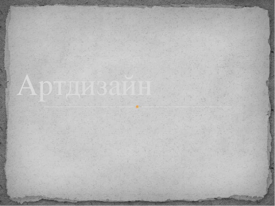 Артдизайн