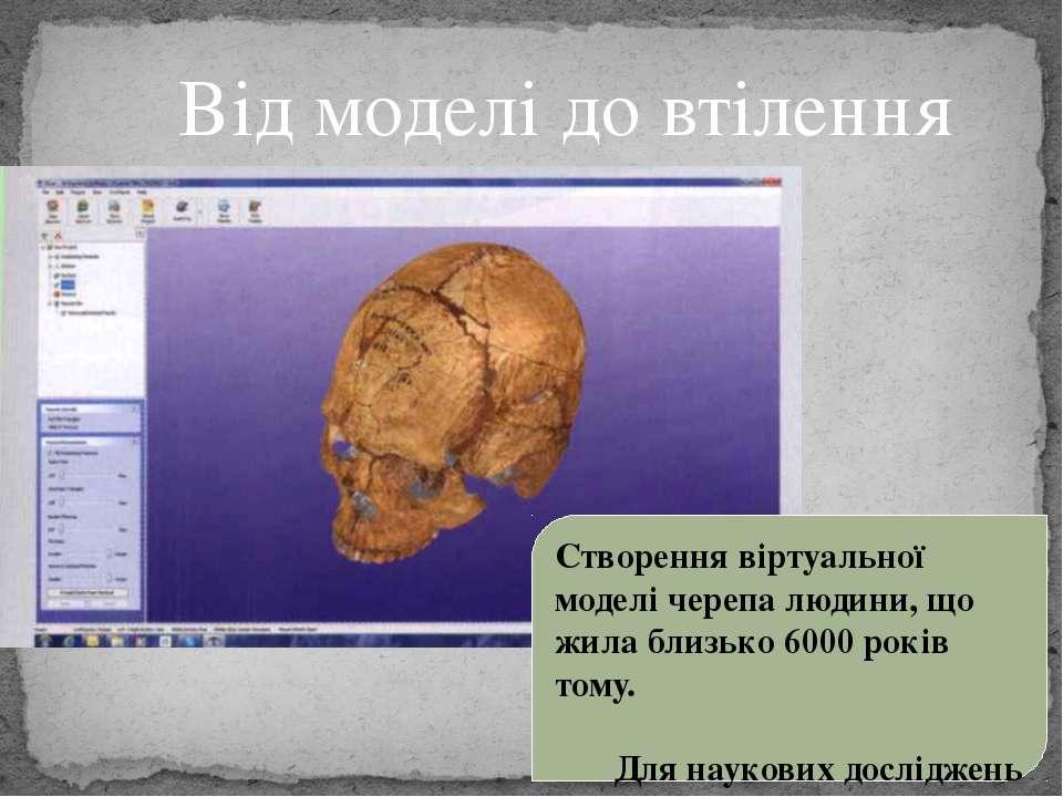 www.themegallery.com Company Logo Від моделі до втілення Створення віртуально...