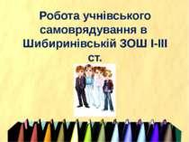 Робота учнівського самоврядування в Шибиринівській ЗОШ І-ІІІ ст.
