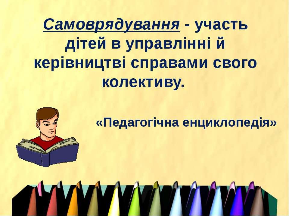 Самоврядування - участь дітей в управлінні й керівництві справами свого колек...