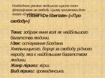 Пісня «De libertate» («Про свободу») Тема: зображення волі як найбільшого баг...