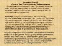 Сковорода-філософ «Вступні двері до християнської добронравності» До найвідом...