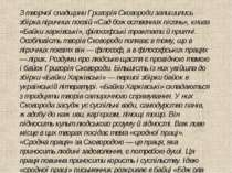 З творчої спадщини Григорія Сковороди залишились збірка ліричних поезій «Сад ...