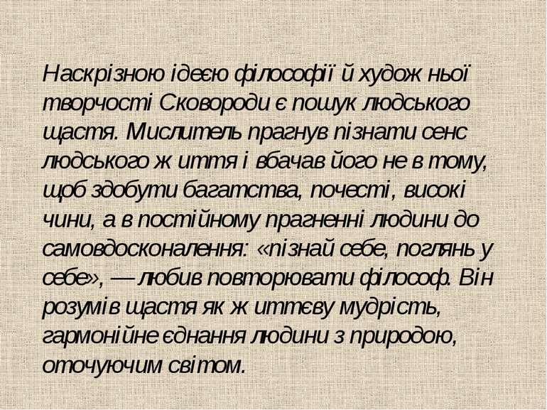 Наскрізною ідеєю філософії й художньої творчості Сковороди є пошук людського ...