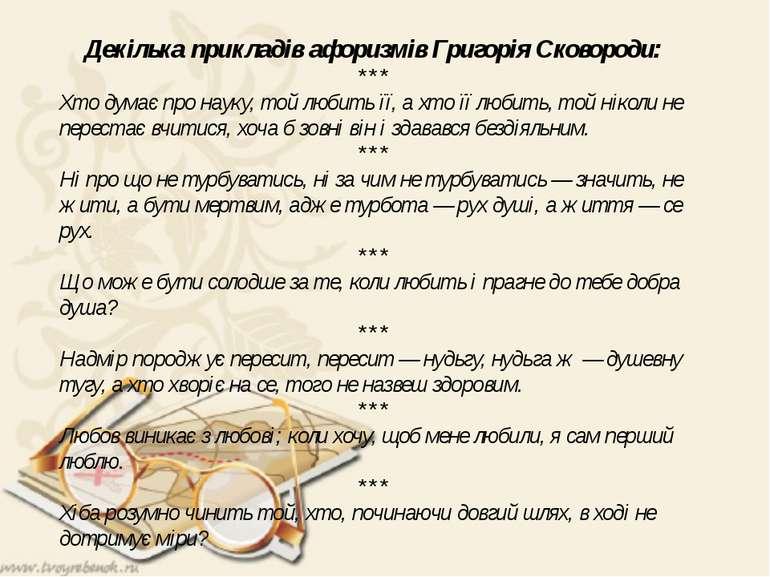 Декілька прикладів афоризмів Григорія Сковороди: *** Хто думає про науку, той...