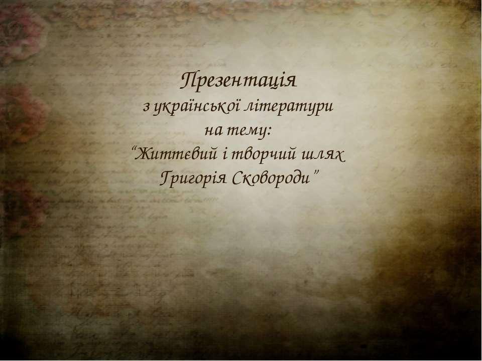 """Презентація з української літератури на тему: """"Життєвий і творчий шлях Григор..."""