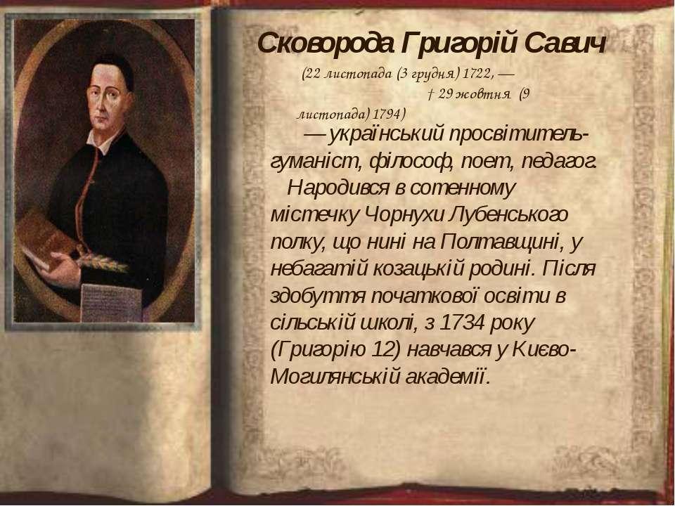 Сковорода Григорій Савич (22 листопада (3 грудня) 1722,— † 29 жовтня (9 лис...