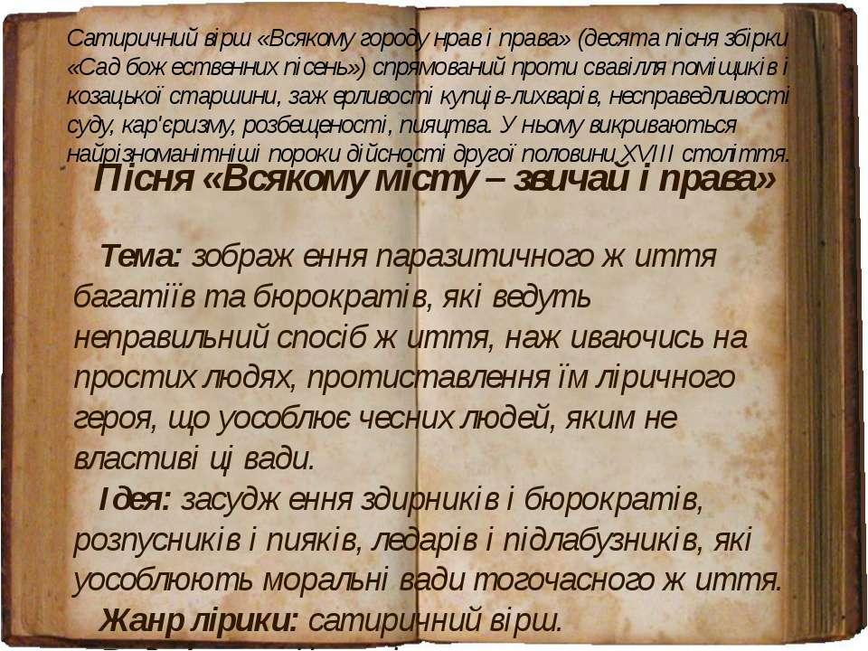 Пісня «Всякому місту – звичай і права» Тема: зображення паразитичного життя б...