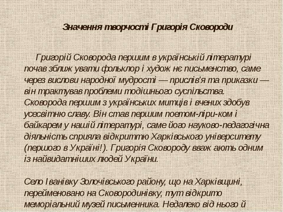 Значення творчості Григорія Сковороди   Григорій Сковорода першим в україн...