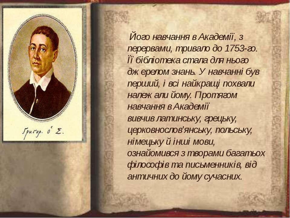Його навчання в Академії, з перервами, тривало до1753-го. Їїбібліотекаста...