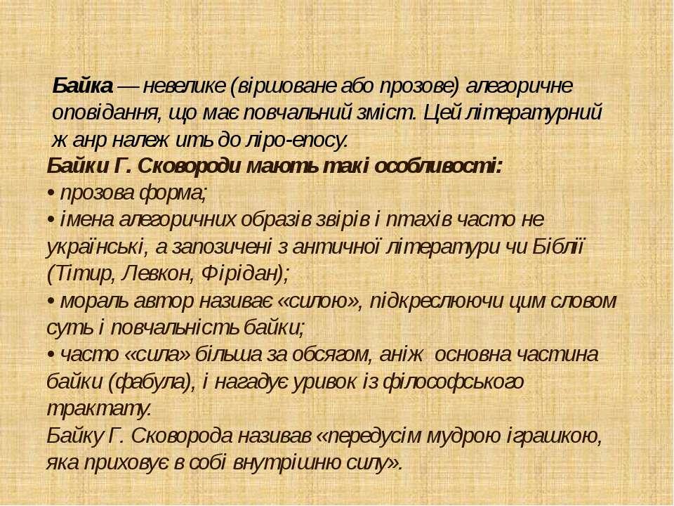 Байки Г. Сковороди мають такіособливості: • прозова форма; • імена алегоричн...