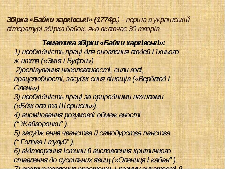 Збірка «Байки харківські» (1774р.) - перша в українській літературі збірка ба...