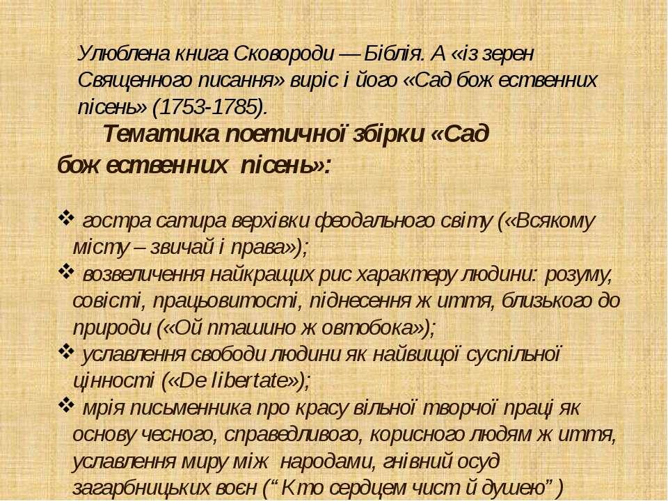 Тематика поетичної збірки «Сад божественних пісень»: гостра сатира верхівки ф...