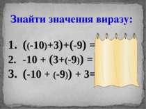 Знайти значення виразу: ((-10)+3)+(-9) = -16; -10 + (3+(-9)) = -16; (-10 + (-...