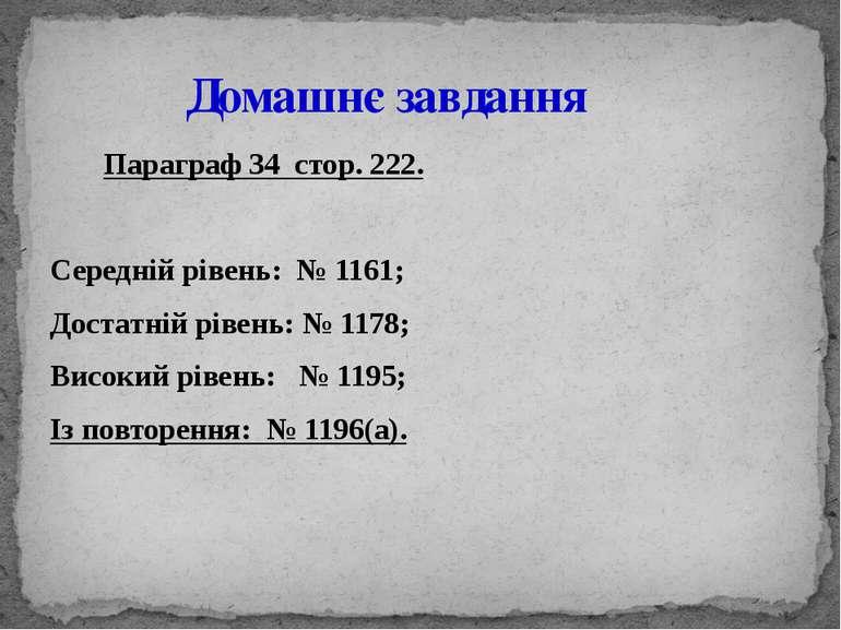 Параграф 34 стор. 222. Середній рівень: № 1161; Достатній рівень: № 1178; Вис...