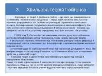 3. Хвильова теорія Гюйгенса Відповідно до теорії X. Гюйгенса (світло — це...